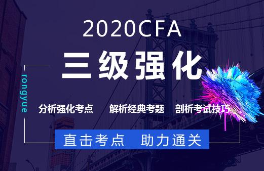 2020年CFA三级强化班