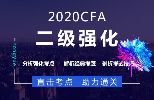 2020年CFA二级强化班