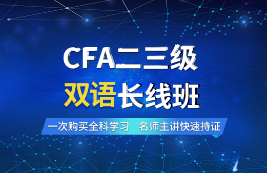 2020年CFA二三级双语长线班